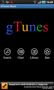 GTunes Music